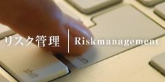 リスク管理